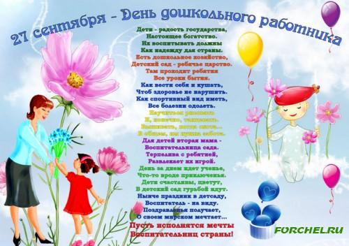 Поздравления сценарии к праздникам