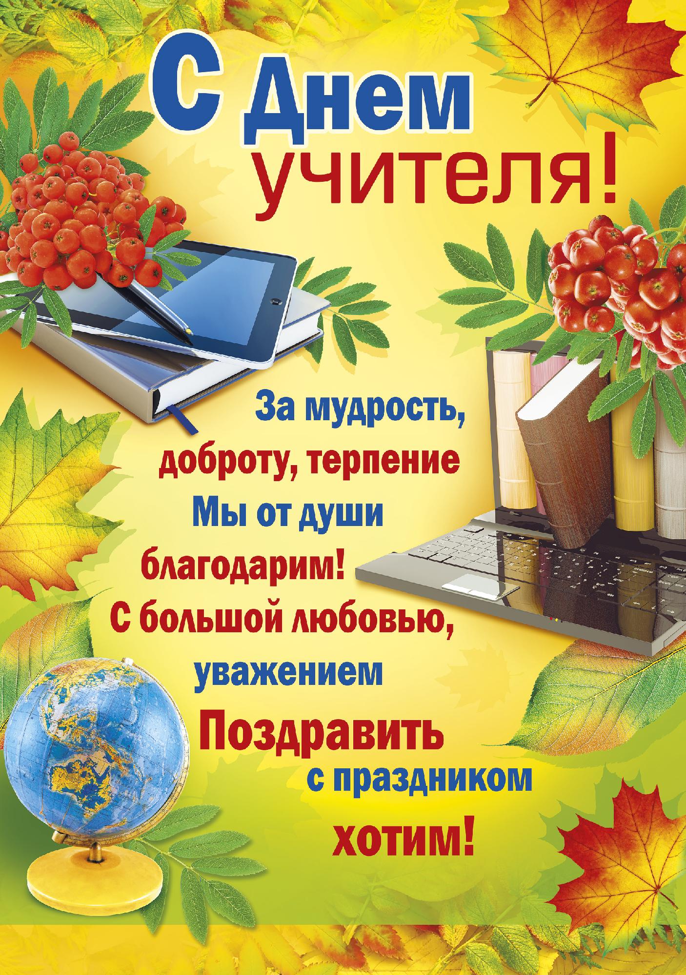 Поздравления учителя к дню учителя