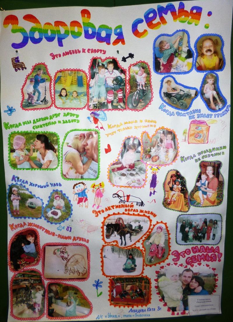 Как сделать стенгазету о ребенке 162