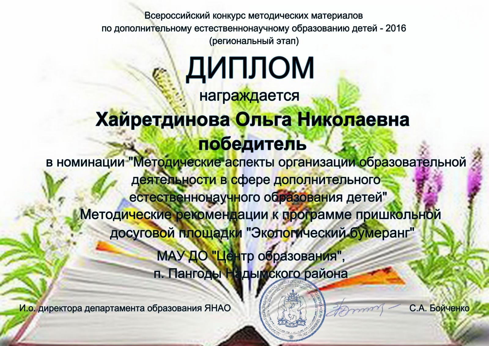Всероссийский конкурс методических работ
